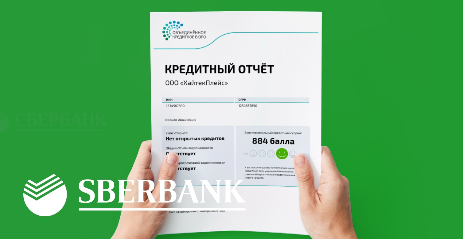 HES Fintech and Sberbank To Develop a Solution for Credit History Audit